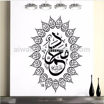Dy274 Design Images Muslim Wall Mural Non-toxic Wallpaper For Kids .
